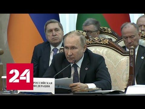 Путин прибыл с рабочим визитом в столицу Киргизии на заседание ОДКБ - Россия 24