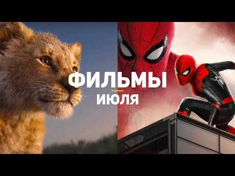 10 самых ожидаемых фильмов июля 2019 - Видео онлайн