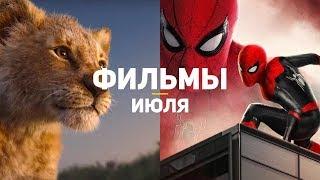 10 самых ожидаемых фильмов июля 2019