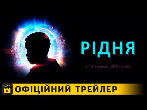 трейлер Рідня (2018) українською