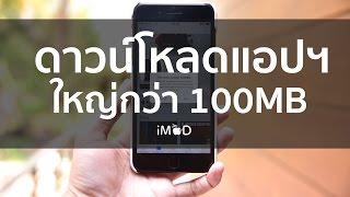 วิธีการดาวน์โหลดแอปเกิน 100 MB ด้วย 4G/3G ไม่ใช้ WiFi ใน iOS 10