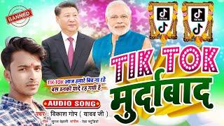 Tik Tok मुर्दाबाद #Tik_Tok_Ban पे आ गया Vikash Gop का एक और Hit #Bhojpuri_Song 2020