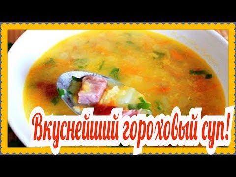 Гороховый суп с копченостями рецепт с фото!