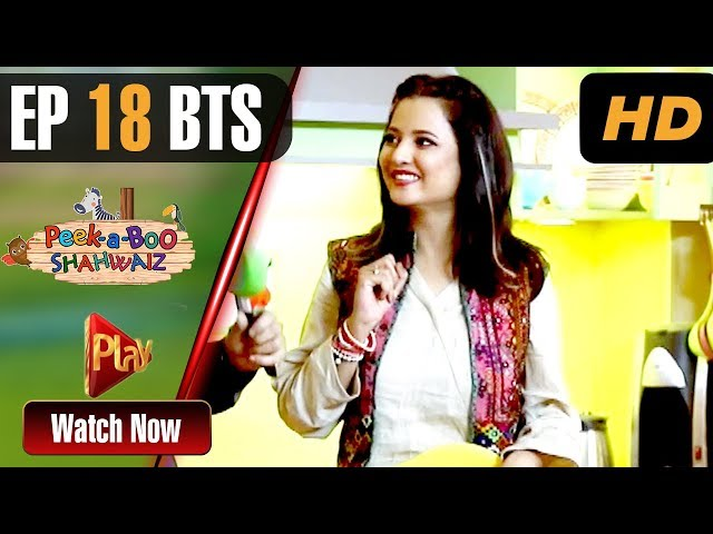 Peek A Boo Shahwaiz - Episode 18 BTS | Play Tv Dramas | Mizna Waqas, Shariq, Hina | Pakistani Drama