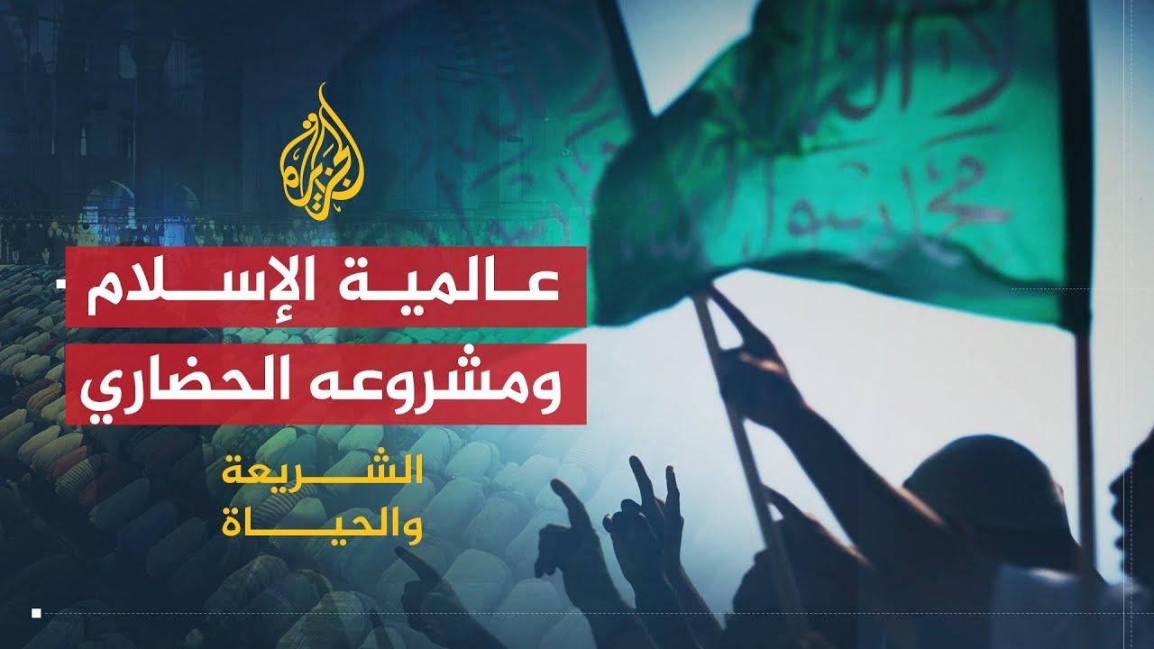 الشريعة والحياة - عالمية الرسالة ومعالم المشروع الحضاري الإسلامي  - نشر قبل 12 ساعة