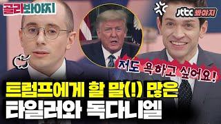 """[골라봐야지] """"저도 욕하고 싶어요!"""" 트럼프에게 할 말(!)많은 독일과 미국 #77억의사랑 #JTBC봐야지"""