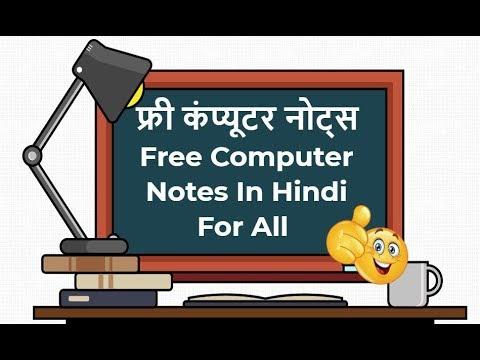 कंप्यूटर नोट्स हिंदी में - Computer