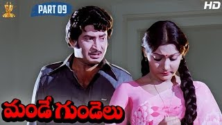 Mande Gundelu Telugu Movie Full HD Part 9/12 | Sobhan Babu | Krishna | Latest Telugu Movies
