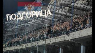 Grobari u Podgorici | Budućnost - Partizan, 18.07.2017.