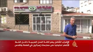 فيديو...  إضراب شامل بالمدن العربية داخل الخط الأخضر بالقدس