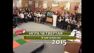«Эрудит» 2015, 6 классы(, 2015-05-06T07:03:04.000Z)