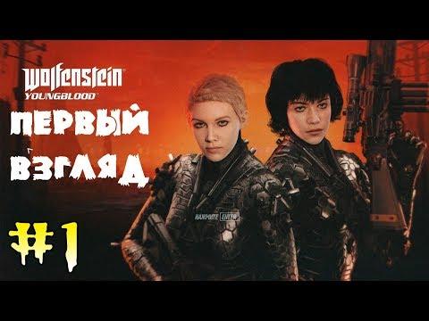 Новый Вольфенштейн 2019 Wolfenstein Youngblood прохождение на русском #1
