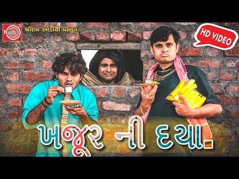 ખજૂરની દયા ||Jigli Khajur New Comedy Video -Gujarati Comedy -Ram Audio