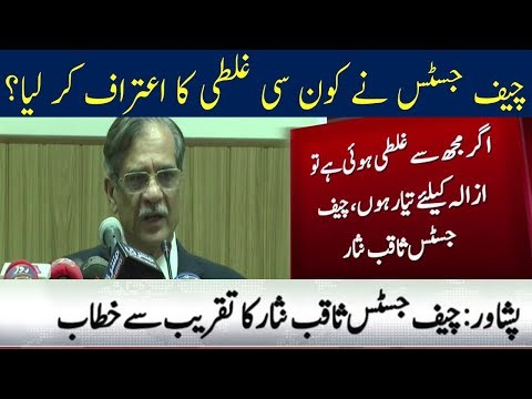 Chief Justice Saqib Nisar Speech In An Event | 19 April 2018 | Neo News