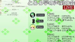 【コラボ声劇#008】「オネエ様舞踏会」 2018/05/04