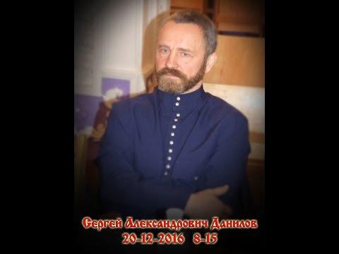 Памяти Сергея Александровича Данилова