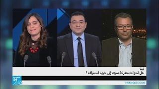 ليبيا.. هل تحولت معركة سرت إلى حرب استنزاف؟