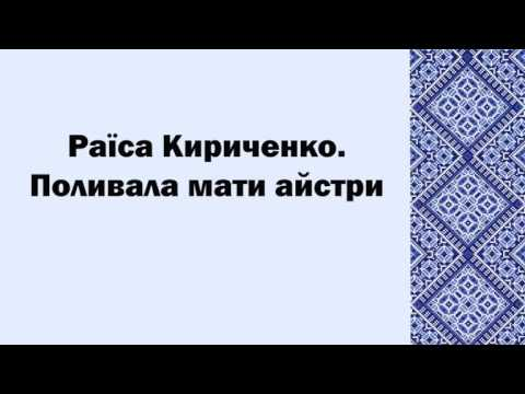 Раїса Кириченко. Поливала мати айстри