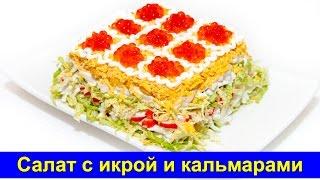 Праздничный салат с икрой и кальмарами - Рецепт праздничного салата - Про Вкусняшки