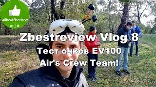 ✔ Zbestreview Vlog 8! Тест очков Eachine EV100 -  Air's Crew Team!