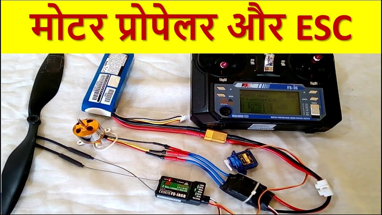 Motor, Propeller and ESC explained in Hindi