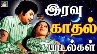 Iravin Thalattaga Ketkum Kadhal Padalgal | Love Songs