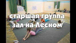 Тренировка по художественной гимнастике для детей от 5 лет 17.10