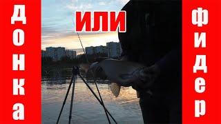 Фидер или донка  На что ловить леща  Ловля леща на Москве реке