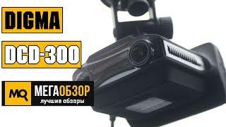 видеорегистратор Digma DCD-300 обзор
