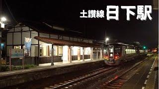 JR日下駅 《高知県高岡郡日高村》JR四国 土讃線 特急通過 普通列車発着シーン