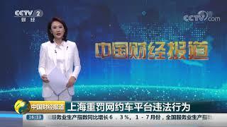 [中国财经报道]上海重罚网约车平台违法行为| CCTV财经