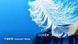 竹達彩奈/Innocent Notes?aona cover?原曲キー