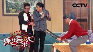 《综艺喜乐汇》 20190708 生活中的欢乐记忆| CCTV综艺