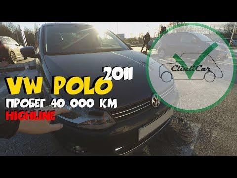 """Volkswagen Polo Highline 2011 """"из под дедушки"""" ClinliCar Автоподбор СПб / Подбор авто СПб"""