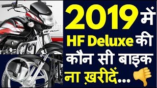 2019 Hero HF Deluxe IBS i3s vs HF Deluxe i3s vs Eco कौन सी लें | New Feature, New Model, Mileage