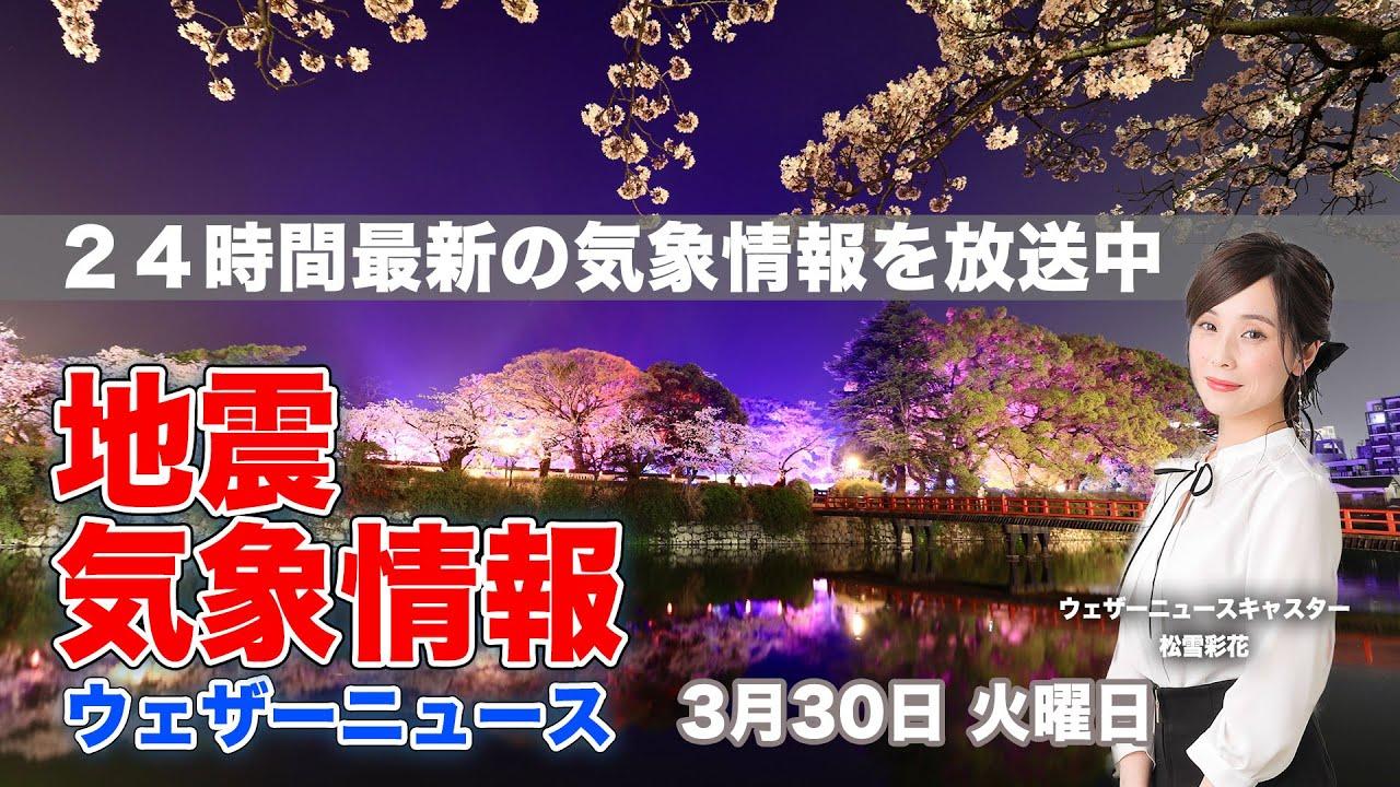 市 天気 県 田辺 和歌山 和歌山県田辺市の雨雲レーダーと各地の天気予報