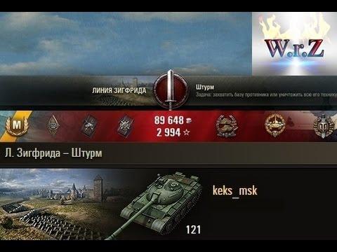 121  11300 урона  Л. Зигфрида – Штурм  World of Tanks 0.9.12 Full HD WОT