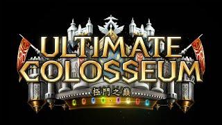 ≪闇影詩章≫第15彈卡包「Ultimate Colosseum / 極鬥之巔」宣傳影片