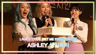 2019.11.09 LADIES' CODE [SET ME FREE] 팬사인회 - ASHLEY 생일파티