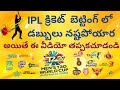 How To Earn Money in Ipl and International cricket betting in telugu | Bobby cricket prediction