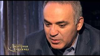 """Гарри Каспаров. """"В гостях у Дмитрия Гордона"""". 1/2 (2014)"""