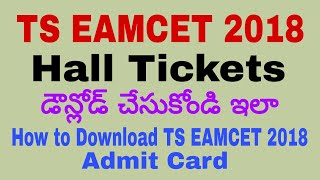 TS EAMCET 2018 Hall Tickets Download in Telugu|| How to Download TS EAMCET 2018 Hall Tickets
