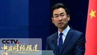 《中国财经报道》 20190627 11:00| CCTV财经