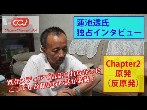 【蓮池透氏独占インタビュー】Chapter2 原発について ~反原発・元東電社員として~