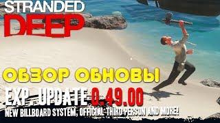 Stranded Deep 0.49 - обзор обновления в котором я 1000 раз скажу слово бл.дь. Вид от 3 лица! #40
