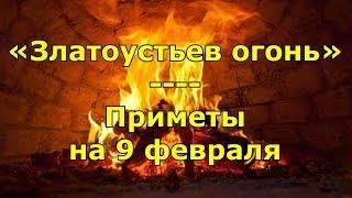 Приметы и поговорки на 9 февраля. Народный праздник «Златоустьев огонь». Именины в этот день.