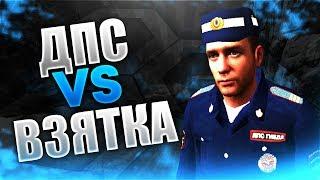 Нереальная взятка сотруднику ДПС | GTA:Криминальная Россия КРМП/CR:MP