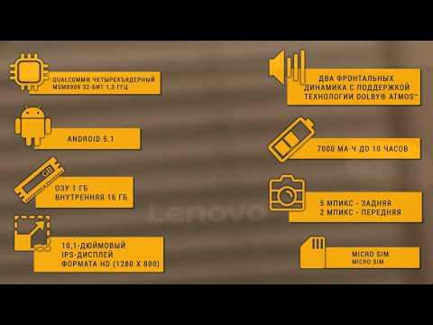 Обзор Lenovo Tab 2 X30L