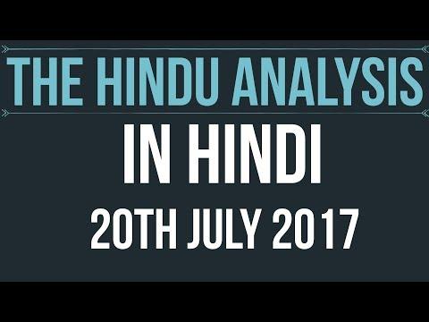 20 Jul 2017-The Hindu Editorial News Paper Analysis- [UPSC/ PCS/ SSC/ RBI Grade B/ IBPS]