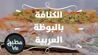 الكنافة بالبوظة العربية - ايمان عماري